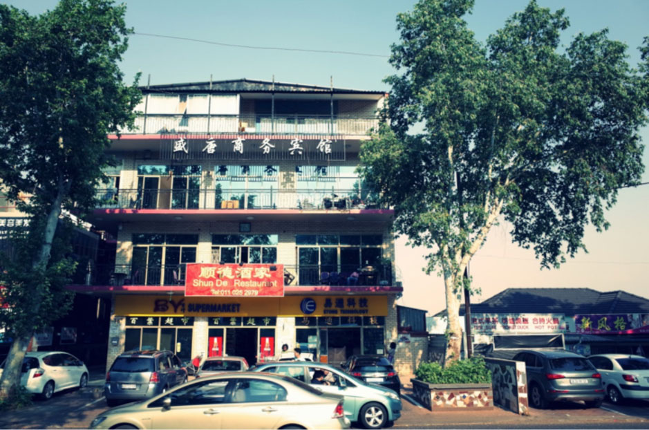 Johannesburg's second Chinatown in the suburb of Cyrildene