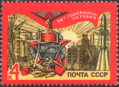 1971 USSR stamp: the 54th Anniversary of October