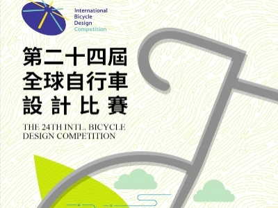 Photo for the news post: The 24th International Bicycle Design Competition