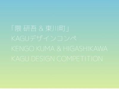 Photo for the news post: KENGO KUMA & HIGASHIKAWA KAGU DESIGN COMPETITION – Winners